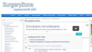 http://surgeryzone.net