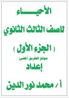 """تحميل مذكرة الاحياء الجديدة """"للثانوية العامة""""للصف الثالث الثانوى 2019 للاستاذ محمد نور الدين"""