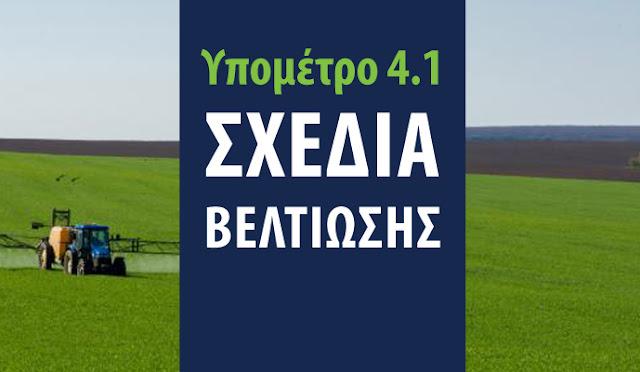 Καθορίστηκαν οι προϋποθέσεις για τη «Στήριξη επενδύσεων σε γεωργικές εκμεταλλεύσεις»