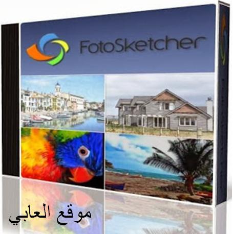 تحميل برنامج تحويل الصور الى رسومات Fotosketcher 2018 للكمبيوتر و الاندرويد والايفون