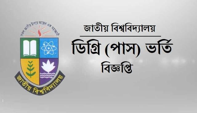 Image result for জাতীয় বিশ্ববিদ্যালয়ে ২০১৬-১৭ শিক্ষাবর্ষে ডিগ্রি পাশ কোর্সে ভর্তির ১ম মেধা তালিকার ফলাফল ও ভর্তি তথ্য