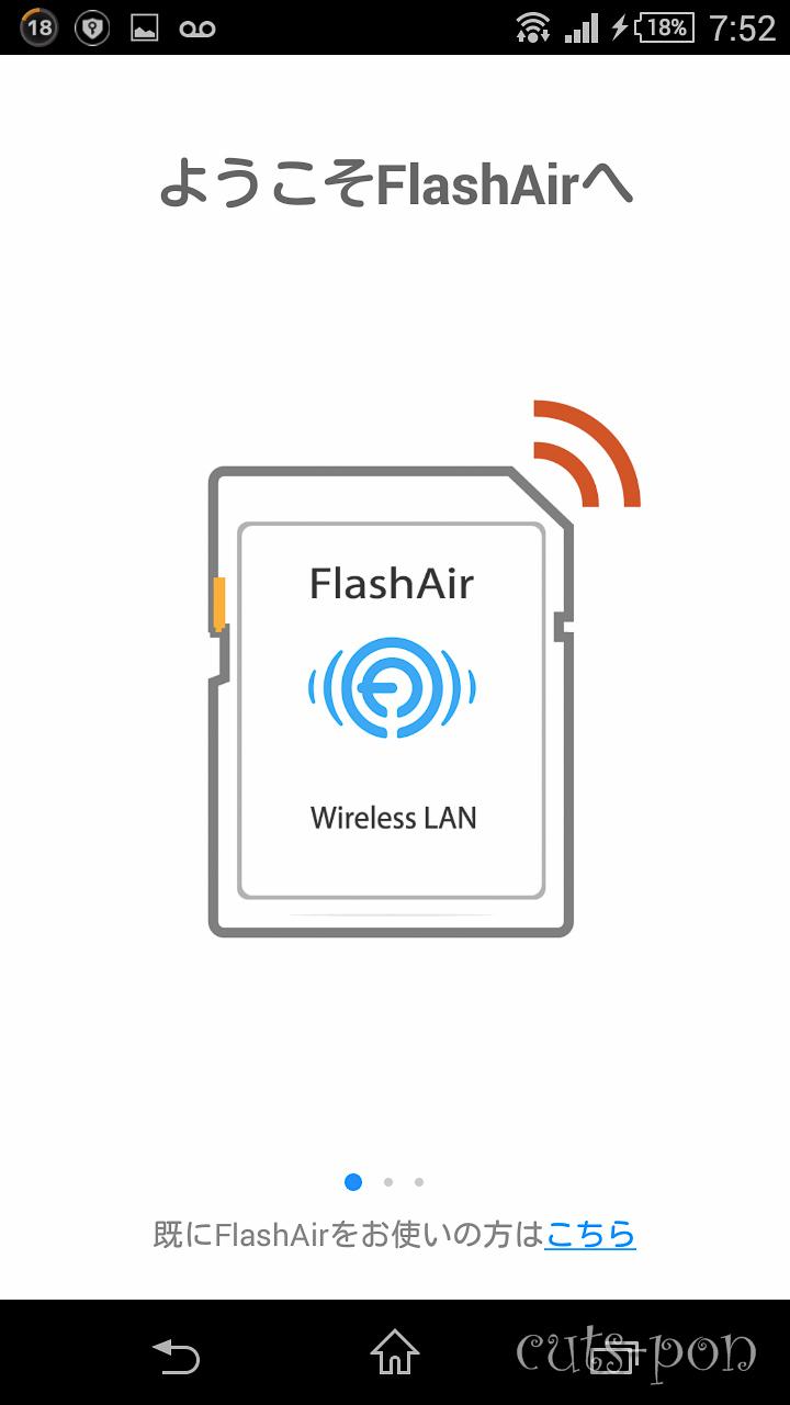 カマラとディセーニョ: FlashAir (w-03)の使い方。