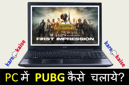 pc-laptop-me-pubg-kaise-chalaye