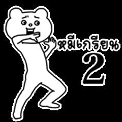Bettakuma - หมีเกรียน เบ็ตตะคุมะ 2