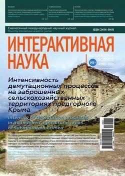Читать онлайн журнал Интерактивная наука (№4 апрель 2018) или скачать журнал бесплатно