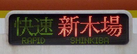 西武池袋線 有楽町線直通 快速 新木場行き2 東京メトロ10000系