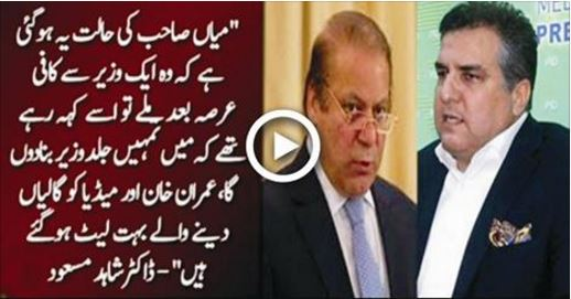 PML N members who get bashing Imran khan to get minister will be disappointed now, panama leaks, nawaz sharif,