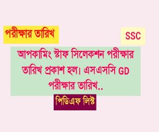 SSC Exam Date 2019