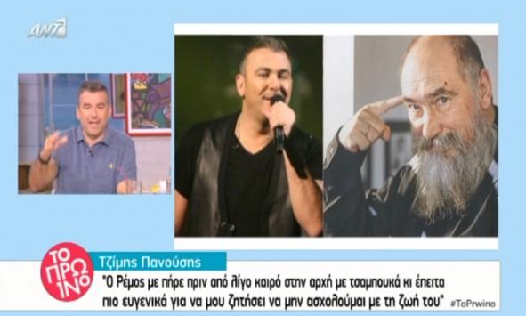 Ξεσπά ο Γιώργος Λιάγκας: «Το να λες ότι ο Ρέμος έχει περίεργη φιλία με τον Δήμα δεν είναι σάτιρα, είναι ψέμα»!