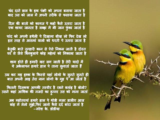 चंद दाने डाल के इक पंक्षी को अपना बनाया जाता है  Hindi Gazal By Naresh K. Dodia