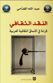 النقد الثقافي قراءة في الأنساق الثقافية العربية لـ د. عبد الله الغذامي