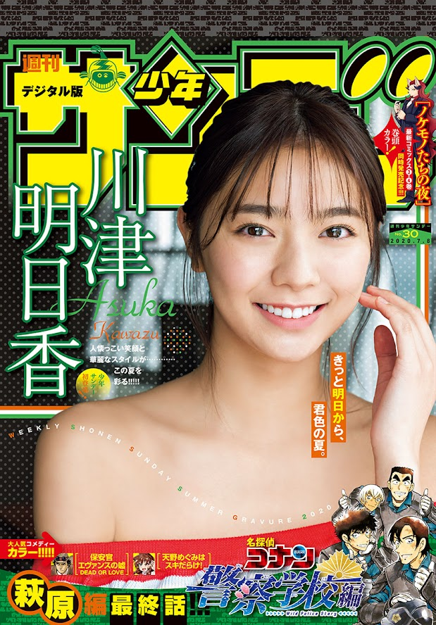 [Shonen Sunday] 2020 No.30 川津明日香 - Girlsdelta