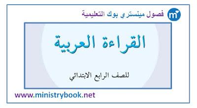 كتاب القراءة العربية للصف الرابع الابتدائي 2018-2019-2020-2021
