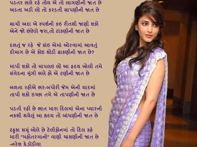 पडतर भले रहे तोय ए तो लागणीनी जात छे Gujarati Gazal By Naresh K. Dodia
