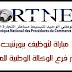 مباراة لتوظيف ببورتنيت ش.م فرع الوكالة الوطنية للموانئ