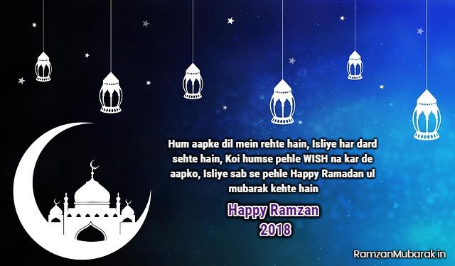 happy ramadan 2018 quotes