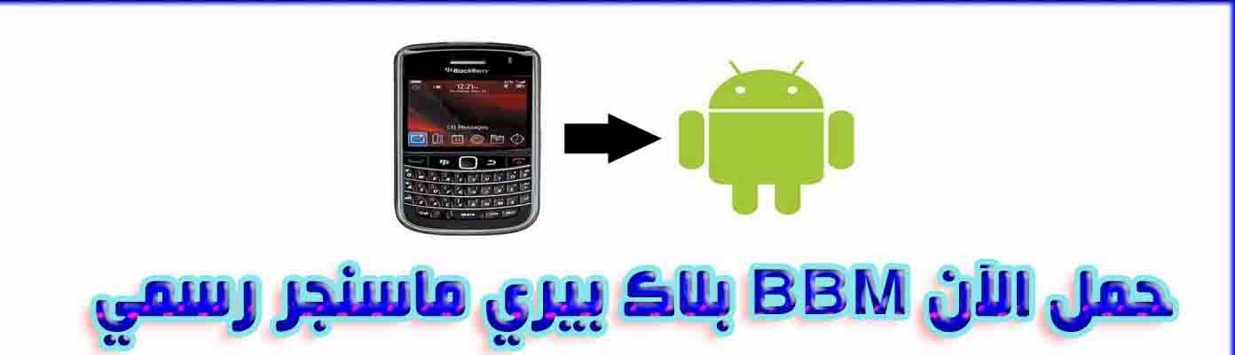 حمل الآن BBM بلاك بيري ماسنجر رسمي للاندرويد والايفون download-bbm-for-android