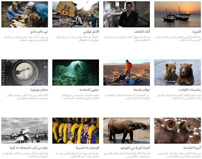 جدول برامج قناة ناشونال جيوغرافيك 2017
