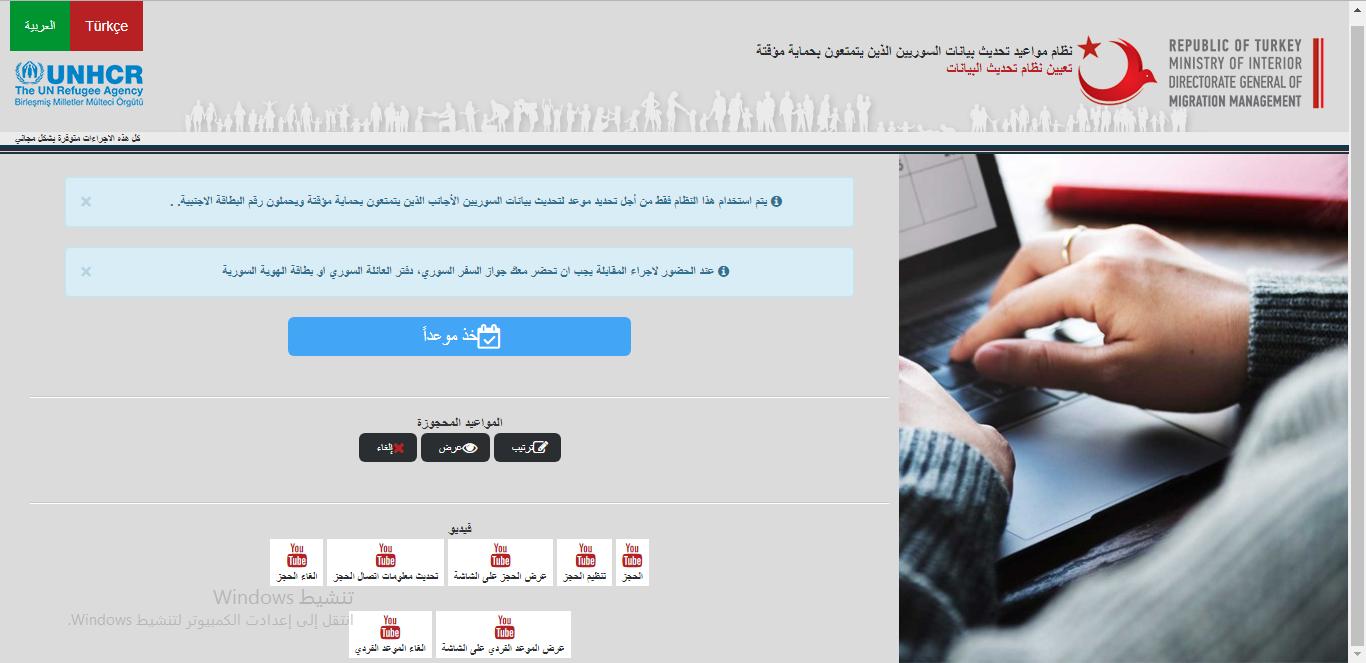 تغيير رقم الكمليك من 98 الى 99 للسوريين في تركيا