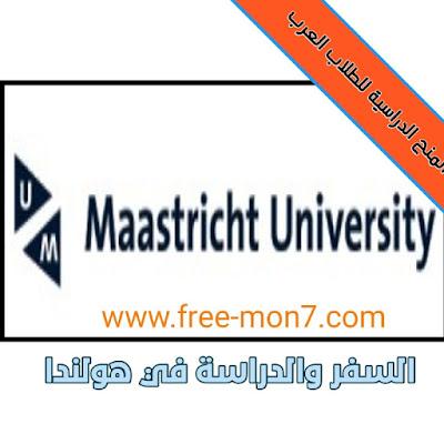 منح دراسية ممولة,الدراسة في هولندا,منح جامعة ماستريخت