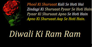 Latest Diwali SMS In Hindi 2016