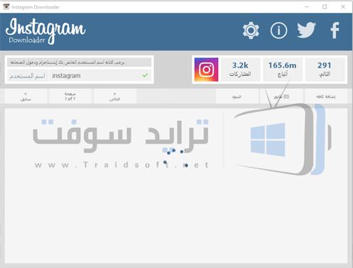 تحميل برنامج instagram للكمبيوتر مجانا عربي