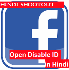 Disable ID kaise open kre-Open Disabled ID tirck: In Hindi