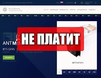 Скриншоты выплат с хайпа mineconomy.io