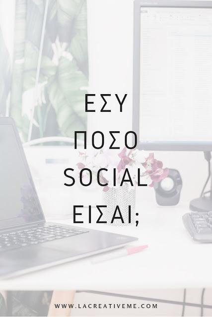 Εσύ πόσο social είσαι;