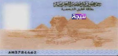 غرامات جديده عند التأخير فى تجديد أو استخراج البطاقة الشخصية تعرف عليها