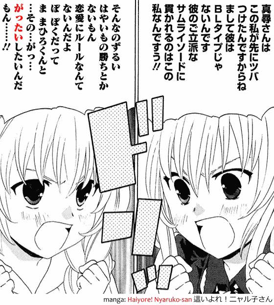 The phrase gattai shitai がったいした used by Hasta ハス太 in the manga Haiyore! Nyaruko-san 這いよれ!ニャル子さん