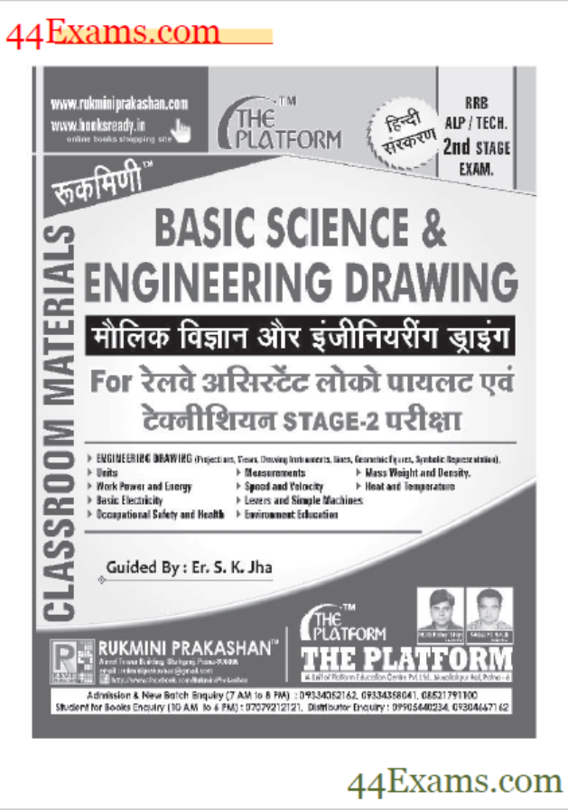 Platform Basic Science and Engineering Drawing :For Railway CBT-II Exam Hindi PDF Book