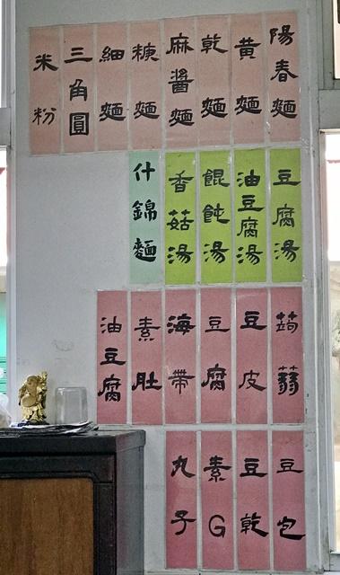 苗栗卓蘭素食懶人包~卓蘭鎮公有零售市場早安素菜單