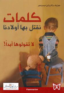 تحميل كتابكلمات نقتل بها أولادنا .. لا تقولوها أبداً pdf