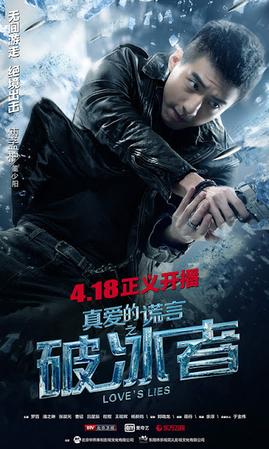 Love's Lies undercover cop drama Fu Meng Po