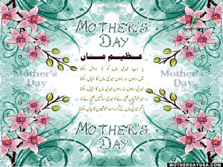 Happy Mother's Day 2018 Messages in URDU