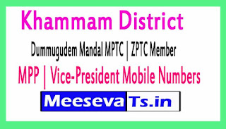 Dummugudem Mandal MPTC | ZPTC Member | MPP | Vice-President Mobile Numbers Khammam District in Telangana State