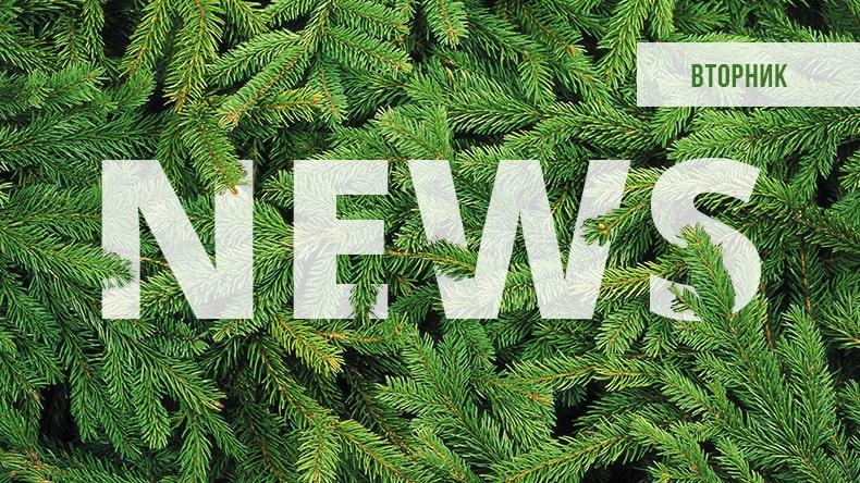Новости от 26.11.19