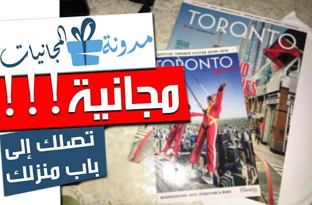 اثبات وصول مجلتين عن Toronto Travel من كندا و طريقة الحصول عليها