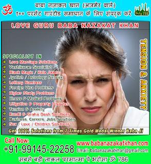 Love Back Tantrik in India Punjab Ludhiana +91-99145-22258 +91-78892-79482 http://www.babanazakatkhan.com