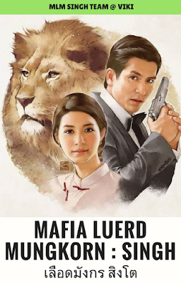 Mafia Luerd Mungkorn Singh