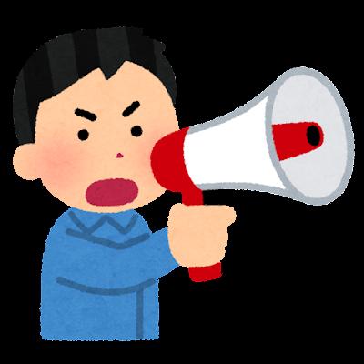 拡声器で話す男性のイラスト(真剣)