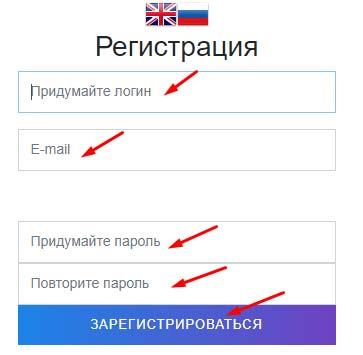 Регистрация в BinomoTrades 2