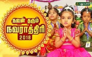 Nalam Tharum Navarathri 19-10-2018 Puthuyugam Tv