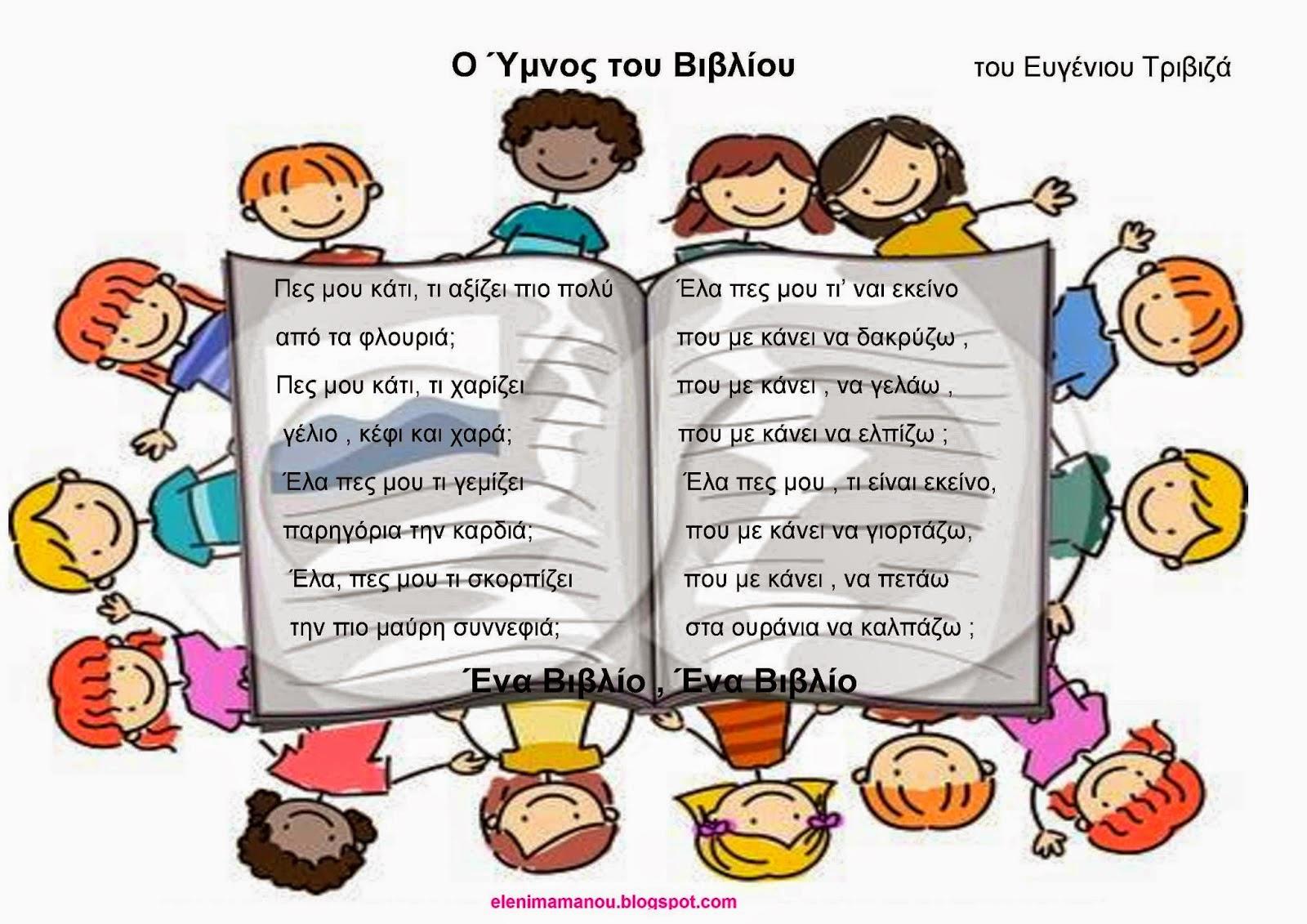 2 Απριλίου-Παγκόσμια Ημέρα Παιδικού Βιβλίου  eb466286d70
