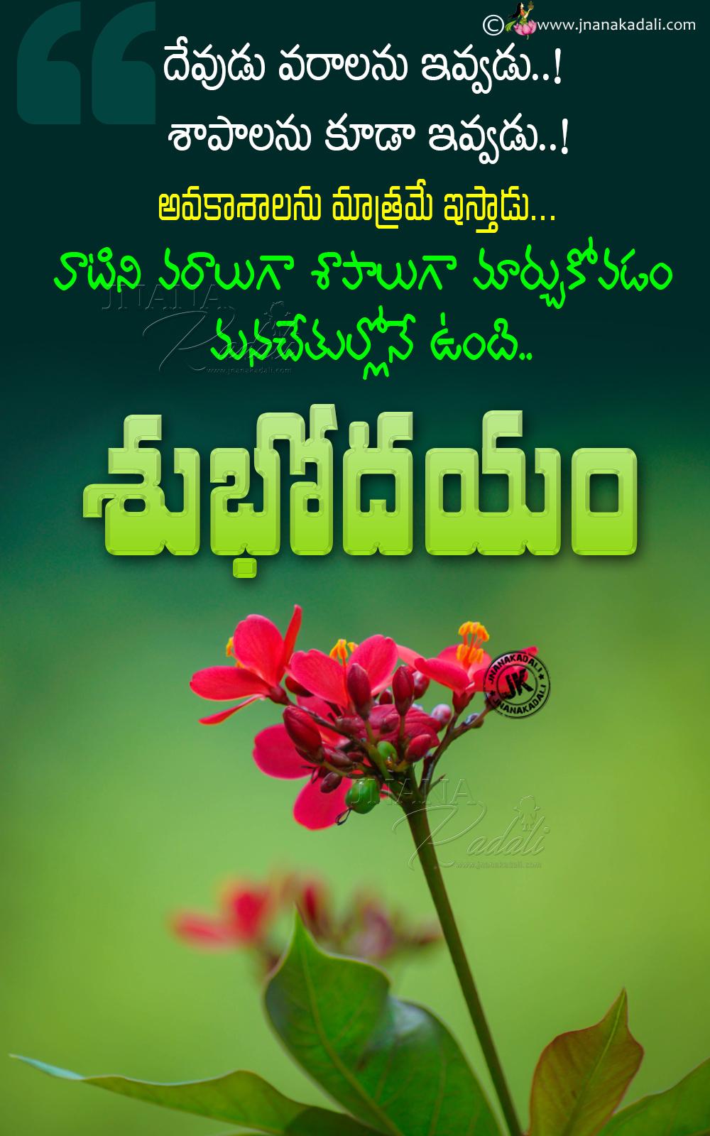 Telugu Good Morning Greetings-Best inspiring words in