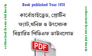 carbohydrates proteins fats vitamins and minerals with enzymes | Bengali pdf download