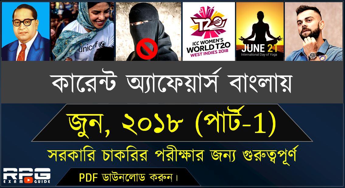 June Current Affairs 2018 In Bengali - কারেন্ট অ্যাফেয়ার্স বাংলায়
