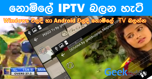 How to Watch Free IPTV With Dialog On Android And Windows | Geek Kuppiya