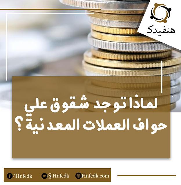 معلومات عن النقود المعدنية